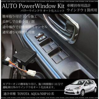 トヨタ(トヨタ)のアクア パワーウィンドウ オート化ユニット 3セット(汎用パーツ)