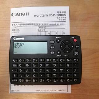 キヤノン(Canon)の電子辞書   Canon IDP-500KS(電子ブックリーダー)