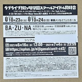 (二次先行) 虹ヶ咲 A・ZU・NA ユニットライブ 二次先行抽選申込券(声優/アニメ)