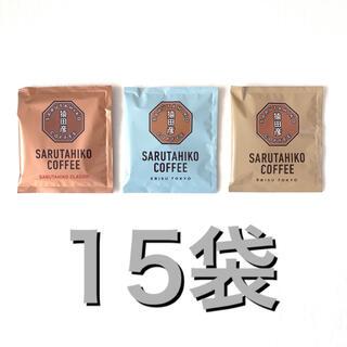 猿田彦珈琲 大吉ブレンド 猿田彦クラシック 猿田彦のコーヒーバッグ 計15袋