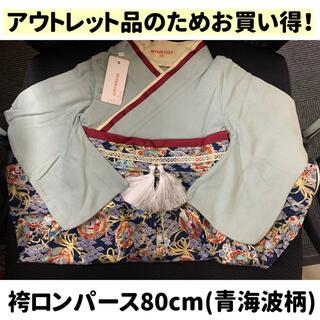 アウトレット品のためお買い得!袴ロンパースA(青海波柄80センチ)
