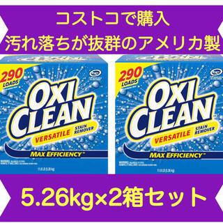 コストコ(コストコ)の🇺🇸コストコアメリカ製🇺🇸オキシクリーン 5.26kg✖️2箱🌸(洗剤/柔軟剤)