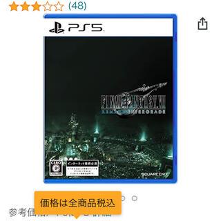 PlayStation - 「ファイナルファンタジーVII リメイク インターグレード PS5