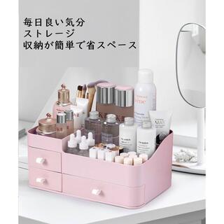 卓上コスメBOX【ピンク】