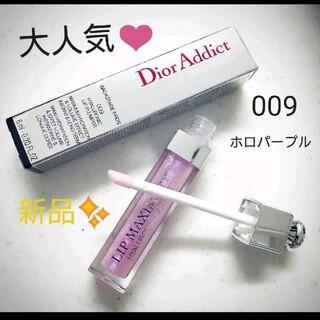 Dior - 激レア⚠️新品✨ディオールリップマキシマイザー009【ホロパープル】