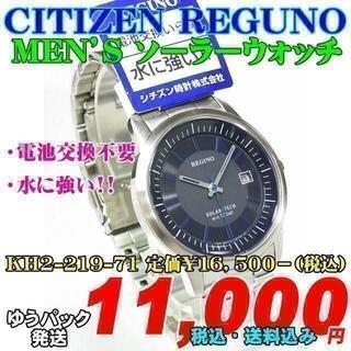 シチズン(CITIZEN)のシチズン 紳士ソーラーウォッチ KH2-219-71 定価¥16,500-税込(腕時計(アナログ))