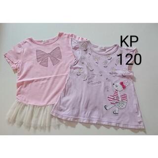 KP - ニットプランナー KP 120 半袖 Tシャツ カットソー 子供服 女の子