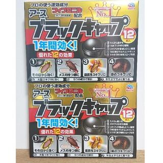 アースセイヤク(アース製薬)のアース ブラックキャップ ゴキブリ駆除剤(12 コ入)×2 個(その他)