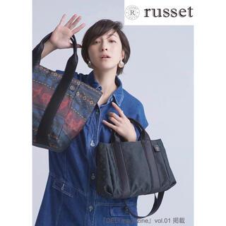 Russet - 美品!ラシット  トートバッグ ショルダーバッグ 2way 広末涼子 コラボ