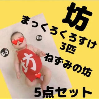 【新品作成】坊 コスプレ 寝相アート 月齢フォト 千と千尋