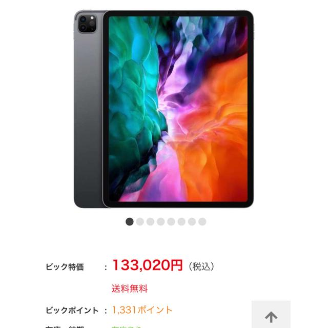 Apple(アップル)の【美品】iPad PRO 12.9インチ(第4世代) 512GB Wi-Fi スマホ/家電/カメラのPC/タブレット(タブレット)の商品写真