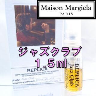 マルタンマルジェラ(Maison Martin Margiela)の【新品】メゾンマルジェラ レプリカ ジャズクラブ 1.5ml 香水 お試し(ユニセックス)
