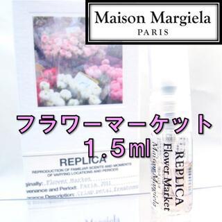 マルタンマルジェラ(Maison Martin Margiela)の【新品】メゾンマルジェラ レプリカ フラワーマーケット 1.5ml 香水 お試し(香水(女性用))