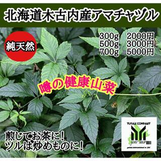 北海道 木古内産 アマチャヅル 700g(野菜)
