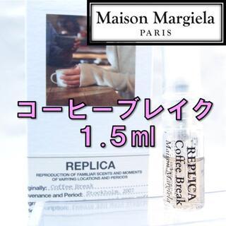 マルタンマルジェラ(Maison Martin Margiela)の【新品】メゾンマルジェラ レプリカ コーヒーブレイク 1.5ml 香水 人気(ユニセックス)