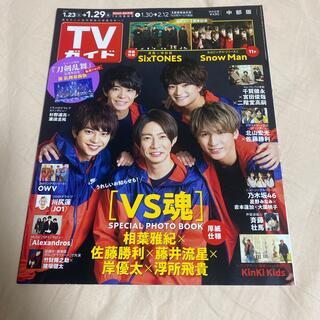 TVガイド中部版 2021年 1/29号(ニュース/総合)