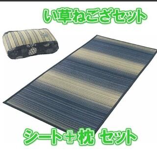 草お昼寝セット(ネゴザ+枕)い草ねござそよかぜとい草枕あさがおのセット販売(枕)