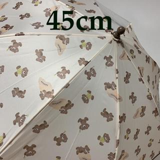 フタフタ(futafuta)のフタクマ 総柄 傘 45cm  ホワイト ブラウン くま(傘)