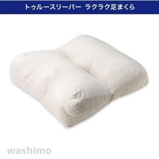 新品 トゥルースリーパー ラクラク足まくら らくらく足枕 足マクラ(枕)