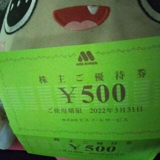 モスバーガー株主優待券1000円(フード/ドリンク券)