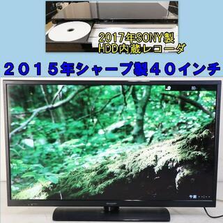 シャープ(SHARP)のとても綺麗です、40インチTVとレコーダ(動作保証)23区近郊のみ配送・設置(テレビ)