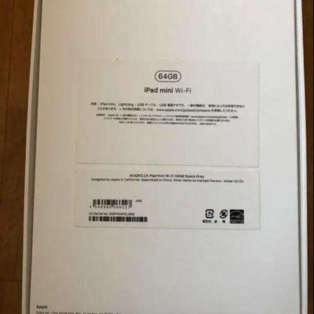 iPad(アイパッド)のiPad mini5 64G Wi-Fi スペースグレイ スマホ/家電/カメラのPC/タブレット(タブレット)の商品写真