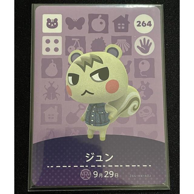 任天堂(ニンテンドウ)のどうぶつの森 amiiboカード 264 ジュン エンタメ/ホビーのアニメグッズ(カード)の商品写真