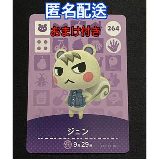任天堂 - どうぶつの森 amiiboカード 264 ジュン