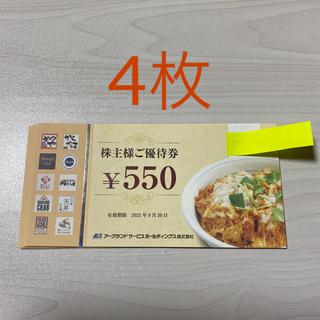 専用出品♪ アークランドサービス かつや 株主優待券 4枚(レストラン/食事券)