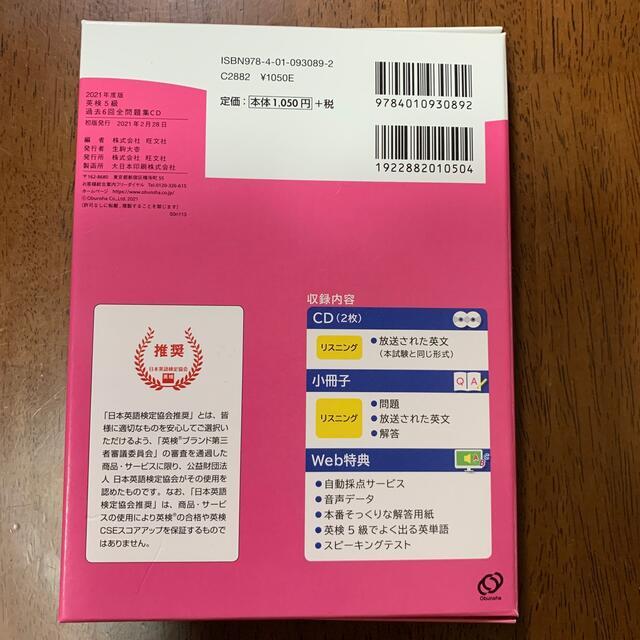 旺文社(オウブンシャ)の英検5級過去6回全問題集CD 2021年度版 エンタメ/ホビーの本(資格/検定)の商品写真