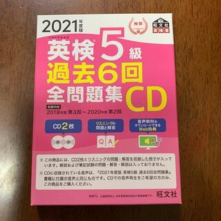 旺文社 - 英検5級過去6回全問題集CD 2021年度版