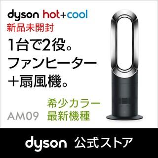 Dyson - 【未開封・希少カラー】Dyson hot + cool AM09BN 納品書付き
