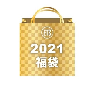 エグザイル トライブ(EXILE TRIBE)のEXILE TRIBE 福袋 2021年(ミュージシャン)