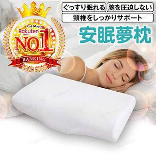 【新品未使用】枕 まくら ストレートネック 首こり 肩こり 安眠枕 低反発枕(枕)