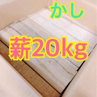 スノーピーク(Snow Peak)の薪【樫(かし)】20kg送料無料(ストーブ/コンロ)