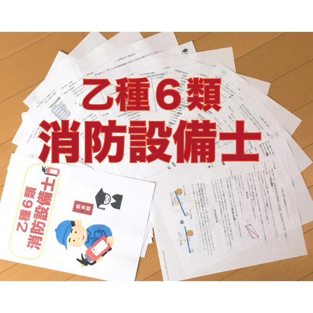 乙種6類消防設備士 要点まとめノート エンタメ/ホビーの本(資格/検定)の商品写真