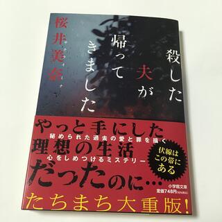 ショウガクカン(小学館)の殺した夫が帰ってきました  桜井美奈(文学/小説)