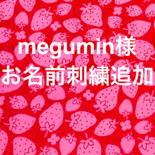 megumin様★お名前刺繡追加分(バッグ/レッスンバッグ)