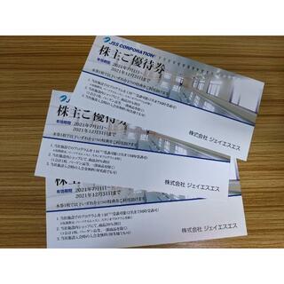 最新 ジェイエスエス JSS 株主優待券 3枚(その他)
