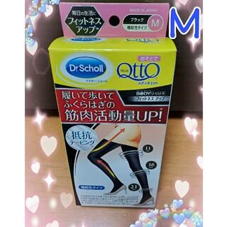 メディキュット(MediQttO)の❖お買得◇着圧タイツ!メディキュット!フィットネスアップ❖ブラックM(タイツ/ストッキング)