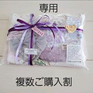 特別価格♡出産祝いギフトセット♡紫色♡エレガント