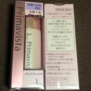プリマヴィスタ(Primavista)のプリマヴィスタ 皮脂くずれ防止 化粧下地 SPF20 PA++(25ml)(化粧下地)