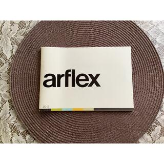 arflex ☆アルフレックス カタログ 2013(その他)