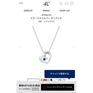 ヨンドシー(4℃)の【9月誕生石】 エターナルシルバー ネックレス(ネックレス)