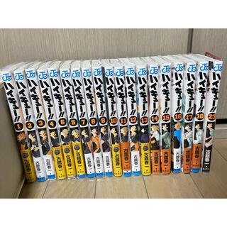 集英社 - ハイキュー!! 漫画1〜18、23巻