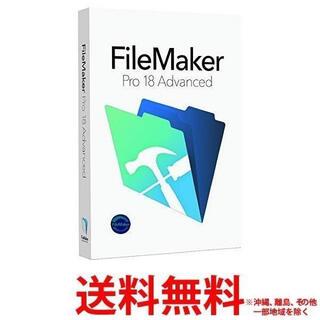 Filemaker ファイルメーカー プロ18 ダウンロード版