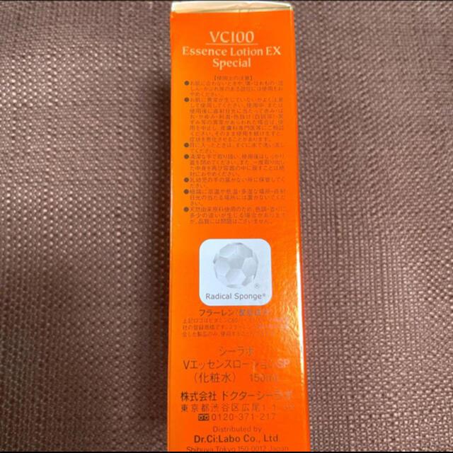 Dr.Ci Labo(ドクターシーラボ)のドクターシーラボ  VC100 エッセンスローション EX 150ml 1本 コスメ/美容のスキンケア/基礎化粧品(化粧水/ローション)の商品写真