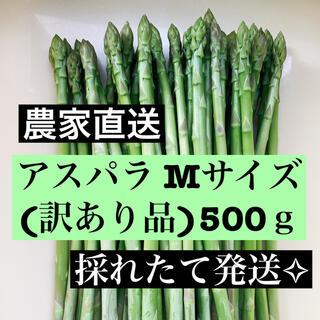 アスパラMサイズ(訳あり品)数量限定値下げ中(野菜)