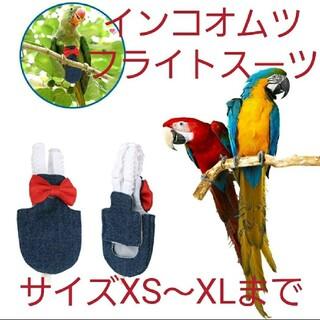 Lサイズ バードスーツ フライトスーツ(鳥)