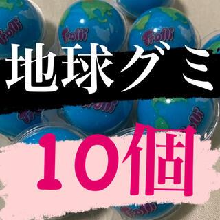 カルディ(KALDI)のけいこはんさん専用【初の試み】【正規品】地球グミ 10個(菓子/デザート)